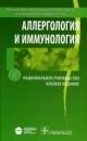 Аллергология и иммунология. Национальное руководство. Краткое издание